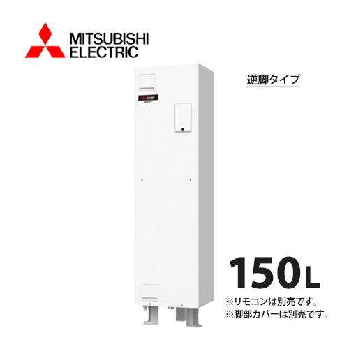 三菱電機 電気温水器 SRG-151E-R 給湯専用 標準圧力型 ワンルームマンション向け(屋内専用型) 逆脚タイプ マイコン 角形 150L