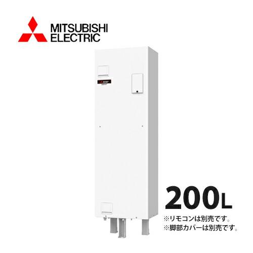 三菱電機 電気温水器 SRG-201G 200L 給湯専用 標準圧力型 ワンルームマンション向け(屋内専用型) マイコン 角形  (旧品番 SRG-201E) 三菱電機