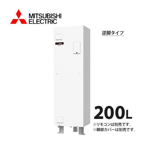 三菱電機 電気温水器 SRG-201G-R 給湯専用 標準圧力型 ワンルームマンション向け(屋内専用型) 逆脚タイプ マイコン 角形 200L (旧品番 SRG-201E-R)