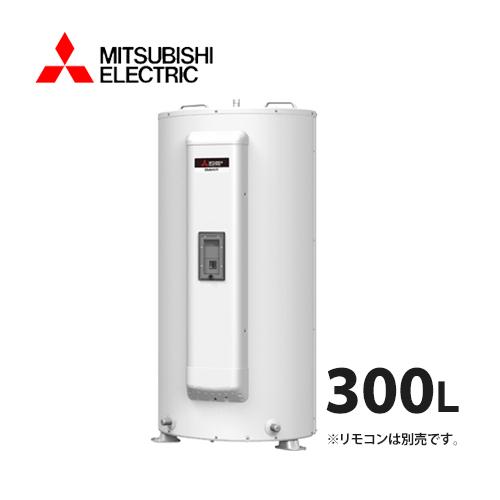 三菱電機 電気温水器 SRG-305G 給湯専用 標準圧力型 マイコン 丸形 300L (旧品番 SR-305E)