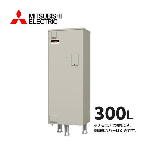 三菱電機 電気温水器 SRG-306G 給湯専用 標準圧力型 マイコン 角形 300L (旧品番 SRG-306E)