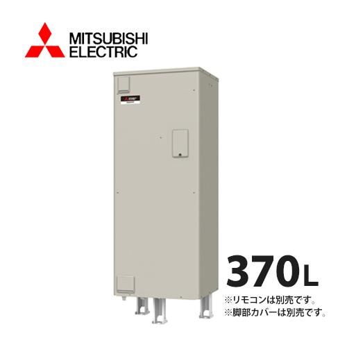 三菱電機 電気温水器 SRG-376G 給湯専用 標準圧力型 マイコン 角形 370L (旧品番 SRG-376E)