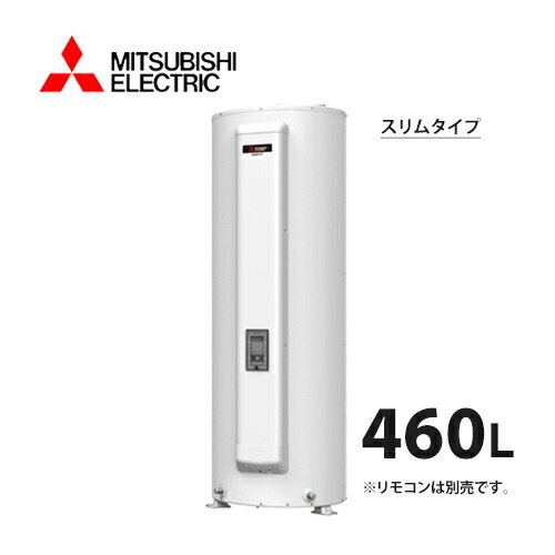 三菱電機 電気温水器 SRG-465GSL 給湯専用 標準圧力型 スリムタイプ マイコン 丸形 460L (旧品番 SRG-465ESL)