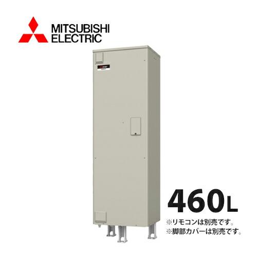 三菱電機 電気温水器 SRG-466E 給湯専用 標準圧力型 マイコン 角形 460L (旧品番 SRG-466C)