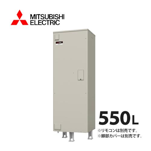 三菱電機 電気温水器 SRG-556G 給湯専用 標準圧力型 マイコン 角形 560L (旧品番 SRG-556E)