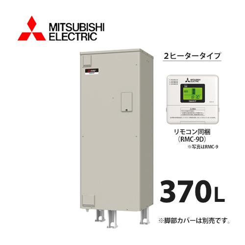 三菱電機 電気温水器 SRT-376EU 給湯専用 高圧力型 2ヒータータイプ マイコン 角形 370L リモコン同梱 (旧品番 SRT-376CU)
