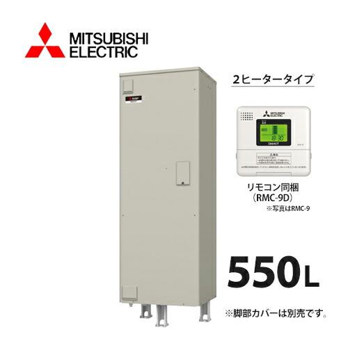 三菱電機 電気温水器 SRT-556GU 給湯専用 高圧力型 2ヒータータイプ マイコン 角形 550L リモコン同梱 (旧品番 SRT-556EU)