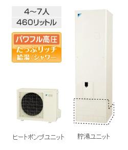 ダイキン(DAIKIN) エコキュート 【EQ46NFV】 460L 角型 パワフル高圧フルオート