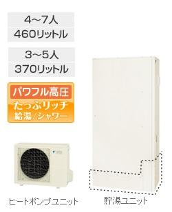 ダイキン(DAIKIN) エコキュート 【EQ46NFTV】 460L 薄型 パワフル高圧フルオート