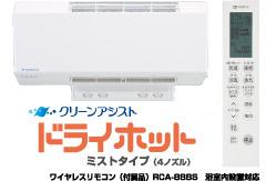 ノーリツ 浴室暖房乾燥機 BDV-M3806WKNS 壁掛形 クリーンアシスト ドライホット ミストタイプ(4ノズル)