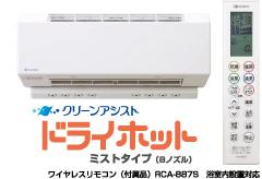 ノーリツ 浴室暖房乾燥機 BDV-M4105WKNS 壁掛形 クリーンアシスト ドライホット ミストタイプ(8ノズル)