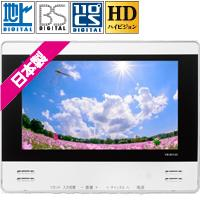 浴室テレビ 12V型浴室テレビ ツインバード 防水液晶テレビ 12V型 地上・BS・110度チューナー内蔵 信頼の日本製 ホワイト VB-BS125W