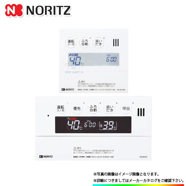 【在庫有り】[RC-9101-1] ノーリツ 給湯リモコン マルチリモコン