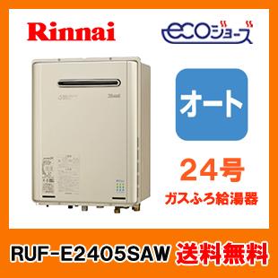 リンナイ ガスふろ給湯器 エコジョース RUF-E2405SAW(A) RUF-Eシリーズ・設置フリータイプ 24号・オートタイプ・屋外壁掛型