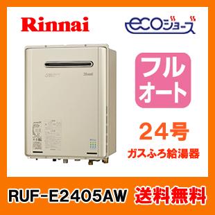 リンナイ ガスふろ給湯器 エコジョース RUF-E2405AW(A) RUF-Eシリーズ・設置フリータイプ 24号・フルオートタイプ・屋外壁掛型