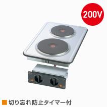 三化工業 ビルトインタイプ プレートヒーター 【SPH-212SHT】 2口縦型・前面操作タイプ