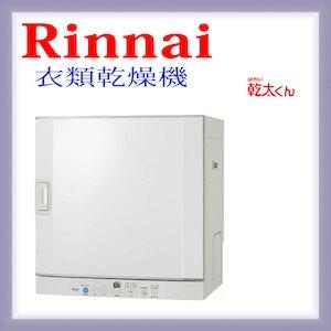 リンナイ ガス衣類乾燥機 乾太くん 乾燥容量5.0kgタイプ 右開き RDT-52S-R ガスコード接続タイプ