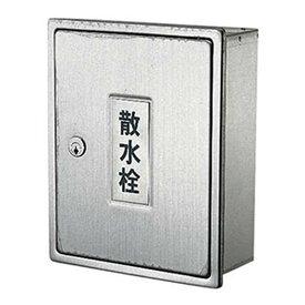 カクダイ 全国どこでも送料無料 贈答品 散水栓ボックス カベ用 サイズ235×190×95mm 6263 カギ付