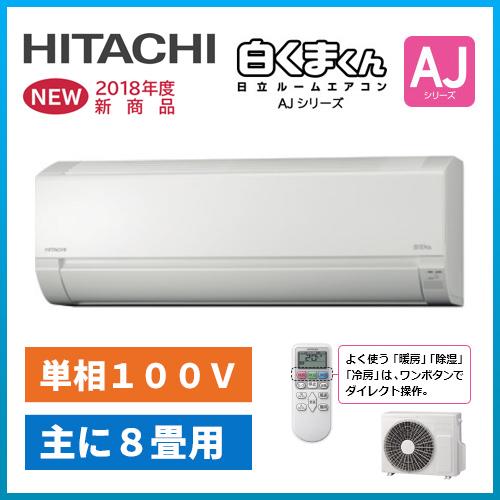 日立(HITACHI) 2018年度新商品 ルームエアコン 【RAS-BJ40H2】BJシリーズ 14畳用 200BJタイプ