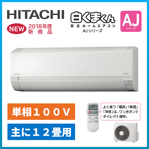 日立(HITACHI) 2018年度新商品 ルームエアコン 【RAS-AJ36H】AJシリーズ 12畳用 100AJタイプ