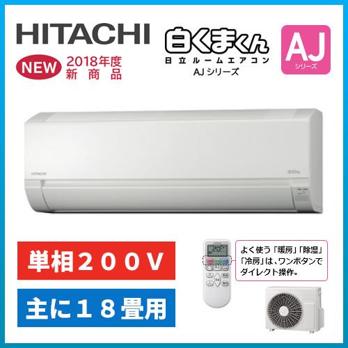 日立(HITACHI) 2018年度新商品 ルームエアコン 【RAS-AJ56H2】AJシリーズ 18畳用 200AJタイプ