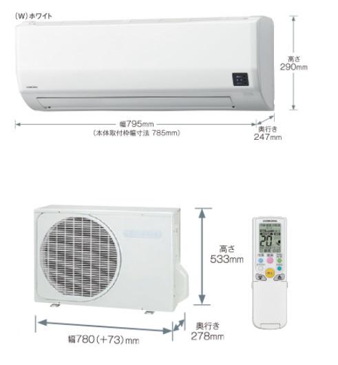 *コロナ/Corona*CSH-W2218RK2-W エアコン Wシリーズ 寒冷地仕様 冷房 6~9畳/暖房 6~7畳[CSH-B2217Rの後継品]