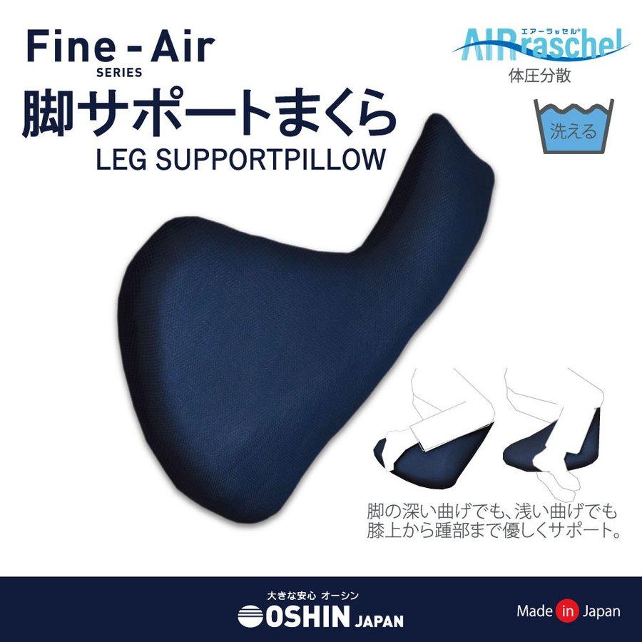 挟んで疲れた脚を優しくサポート 丸洗い洗濯可能 卸直営 ファインエアー 脚サポートまくら 日本製 オーシン 送料無料 送料無料 激安 お買い得 キ゛フト Fine-Air