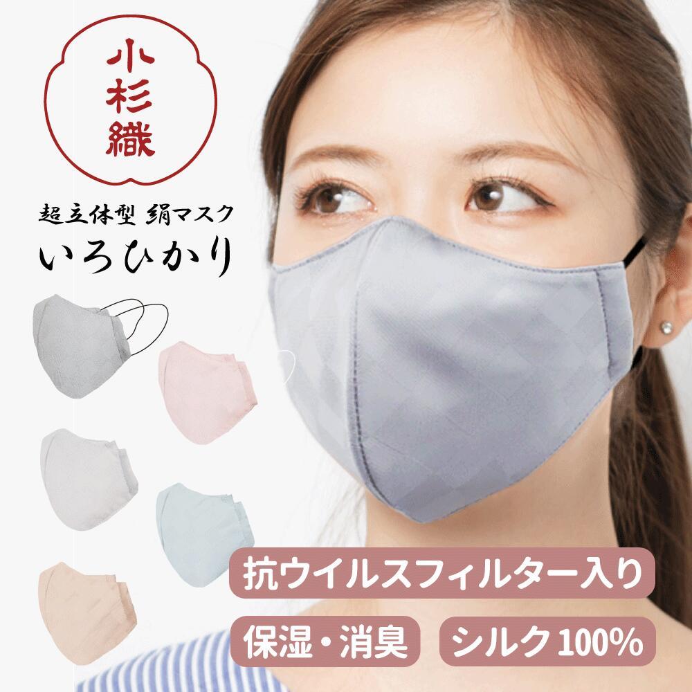 小杉 織物 シルク マスク