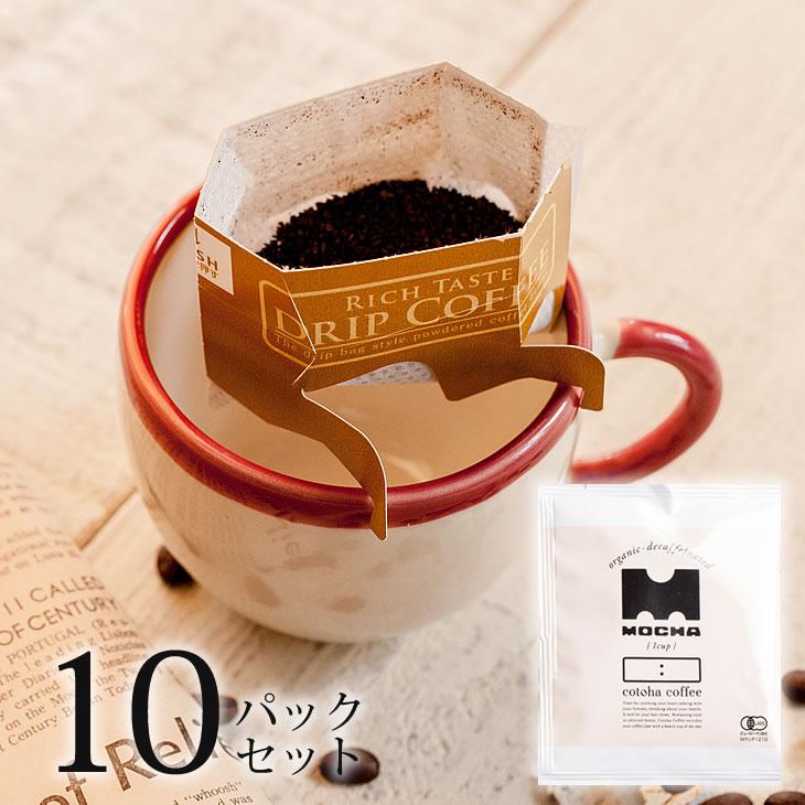 妊娠中・産後のママに。オーガニックカフェインレスコーヒー。 オーガニックカフェインレスコーヒー デカフェ ドリップ10袋(cotoha coffee コトハコーヒー)/(お買い物マラソン 出産祝い モカ オーガニックコーヒー カフェインレスコーヒー ドリップ)タベリエ TABELIER