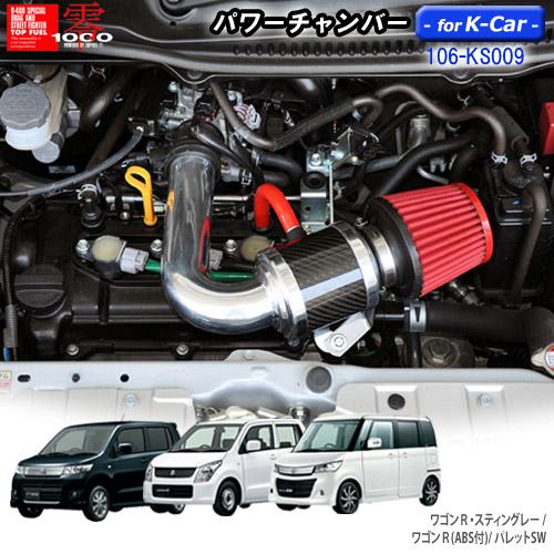 パワーチャンバー for K-Car 軽自動車用 カーボンタイプ ワゴンR スティングレー DBA-MH23S/ワゴンR DBA-MH23S (ABS付)/パレットSW DBA-MK21S ZERO1000 零1000 ゼロセン 軽量化 エアクリーナー エアクリ フィルターカラー2色 106-ks009