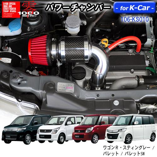 パワーチャンバー for K-Car 軽自動車用 カーボンタイプ ワゴンR スティングレー CBA・DBA-MH23S/ワゴンR CBA-MH23S/パレット CBA-MK21S/パレットSW CBA・DBA-MK21S ZERO1000 零1000 ゼロセン 軽量化 エアクリーナー エアクリ フィルターカラー2色 106-ks010