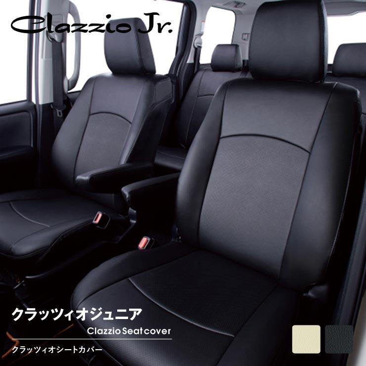 クラッツィオジュニア ハイエースワゴン 200系 TRH214/TRH219 H24(2012)/5~ 4人乗り GL シートカバー
