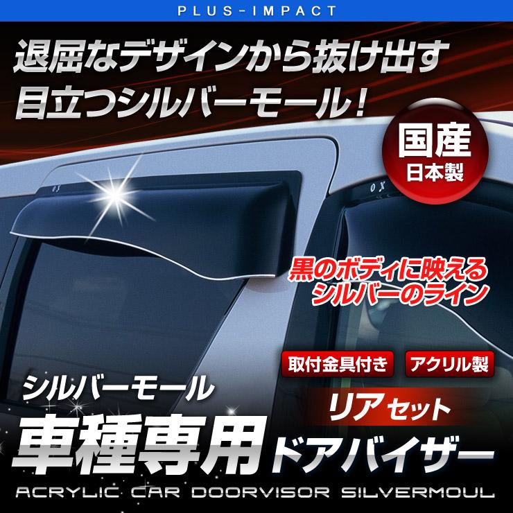 OXバイザー ブラッキーテン エスティマ ACR/MCR30/40,AHR10W対応 リア用 BLACKY X アクリル 日本製 トヨタ BLR-04【代引き不可】