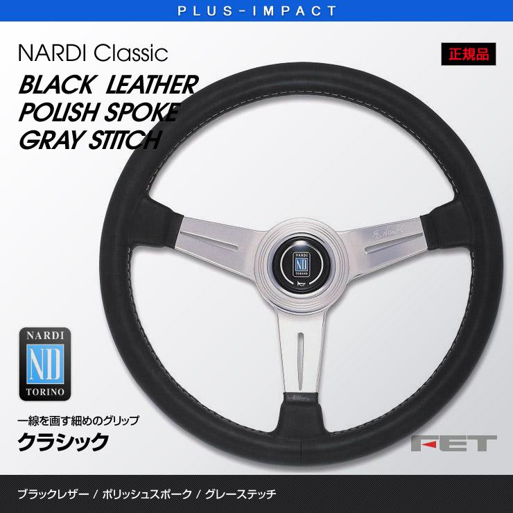 NARDI ステアリング ブラックレザー&ポリッシュスポーク 360mm FET,ナルディ,ハンドル