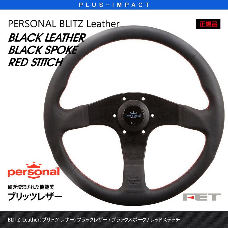 NARDI PERSONAL ナルディ パーソナル ステアリング BLITZ Leather (ブリッツ レザー) 330mm,350mm FET,ナルディ,ハンドル
