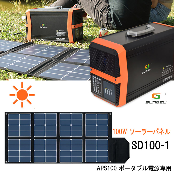 SUNGZU サンズ ポータブル電源 APC100専用充電 ソーラーパネル SD100-1 100W 高出力DC32V 災害時 車外泊 アウトドア キャンプ