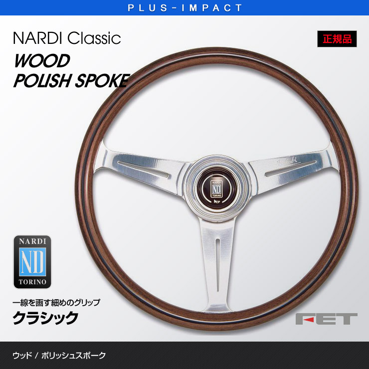 NARDI ステアリング Classic 380mm ウッド&ポリッシュスポーク Classic WOOD クラシック ウッド FET,ナルディ,ハンドル