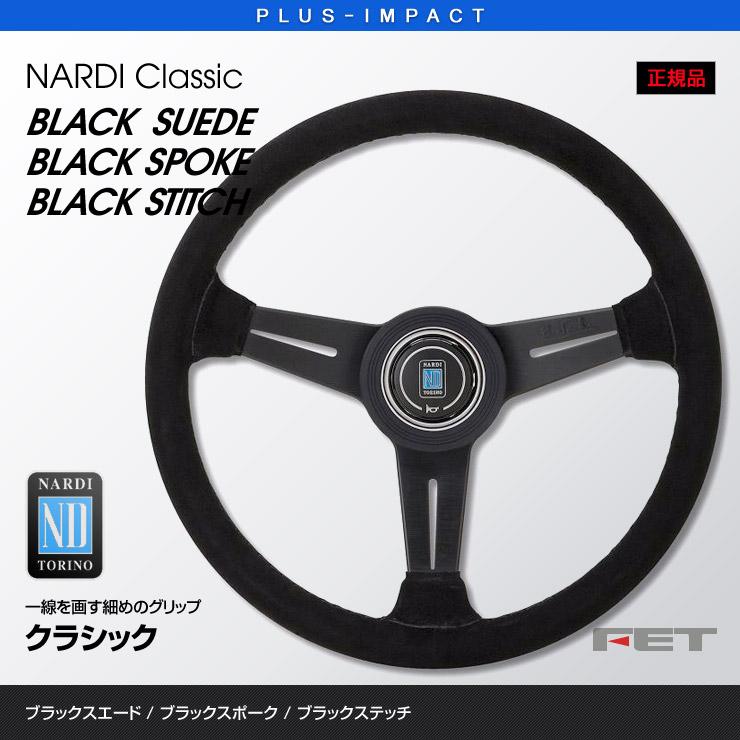 NARDI ステアリング Classic 360mm ブラックスエード&ブラックスポーク ブラックステッチ Classic LEATHER クラシック レザー FET,ナルディ,ハンドル