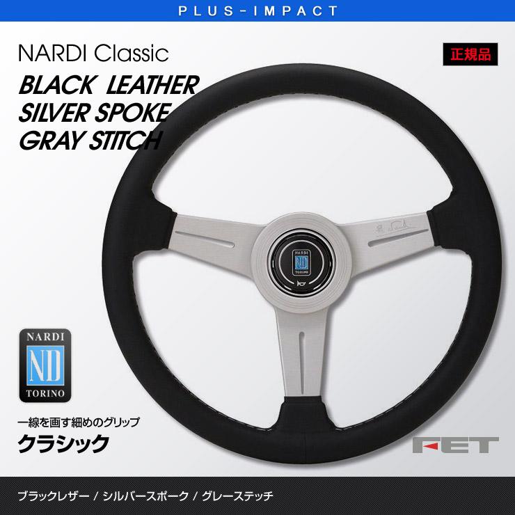 NARDI ステアリング Classic 380mm ブラックレザー&シルバースポーク グレーステッチ Classic LEATHER クラシック レザー FET,ナルディ,ハンドル