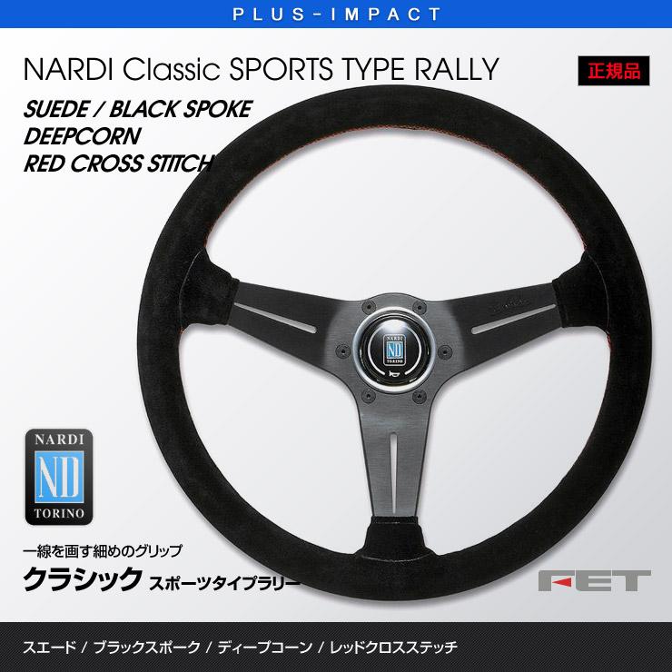 NARDI ステアリング Classic SPORTS TYPE RALLY 350mm スエードブラックレザー&ブラックスポーク ディープコーン レッドクロスステッチ Classic PUNCHING LEATHER クラシック パンチング レザー FET,ナルディ,ハンドル