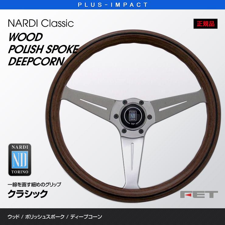 NARDI ステアリング Classic 350mm ウッド&ポリッシュスポーク ディープコーン Classic WOOD クラシック ウッド FET,ナルディ,ハンドル