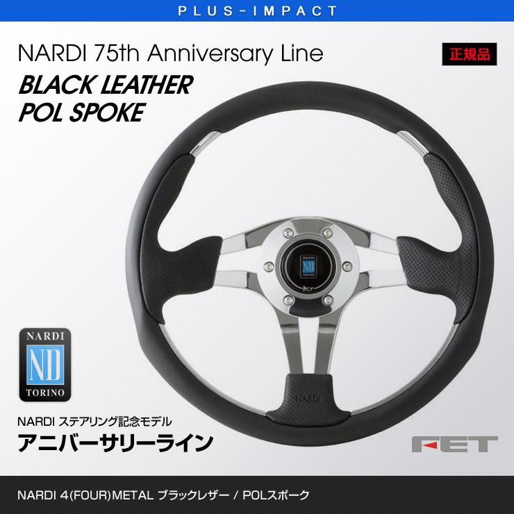 NARDI ステアリング NARDI4(FOUR)METAL 350mm ブラックレザー&POLスポーク 75th anniversary Line アニバーサリーライン FET,ナルディ,ハンドル
