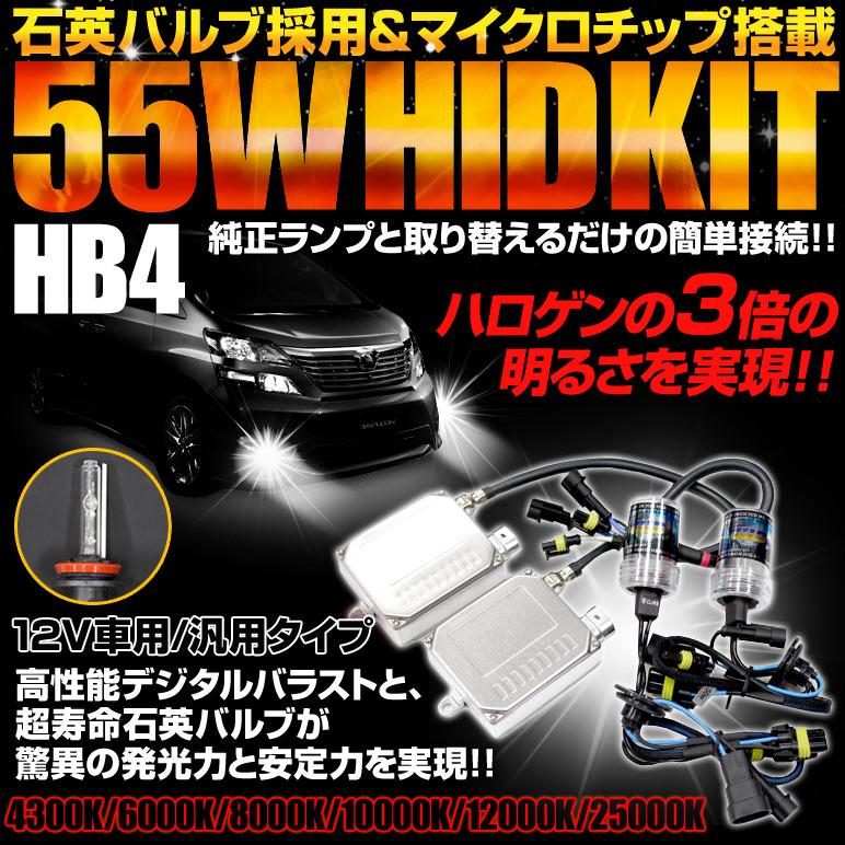 あす楽 送料無料 55W ヘイドライト フォグランプ HIDキット HB4(9006) フルキット 6000K/8000K/10000K/12000K ICチップ内蔵 石英バルブ 代引き手数料無料