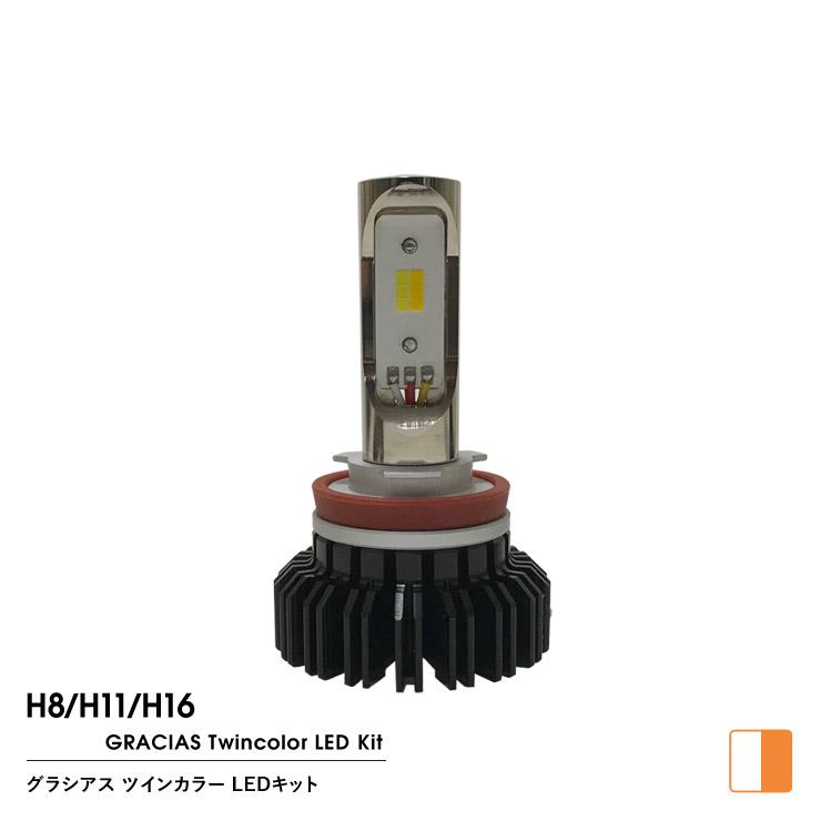 あす楽 送料無料 Gracias ツインカラー フォグランプ LED H8/11/16 ホワイト/イエロー 2色切替式 1年保証 代引き手数料無料
