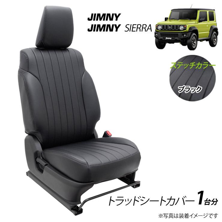 G'BASE トラッドシートカバー 新型ジムニー JB64W/ジムニーシエラ JB74W ブラック生地 ブラックステッチ
