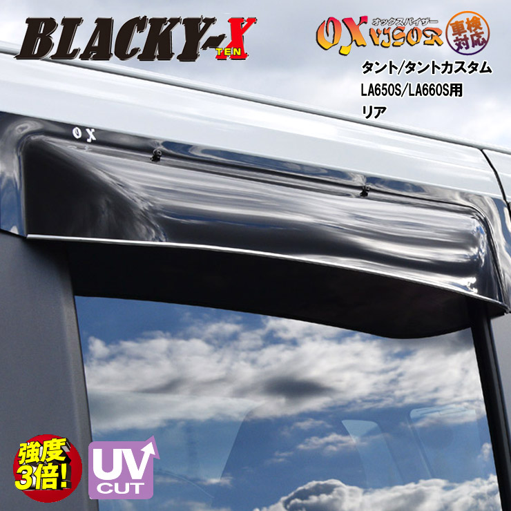 送料無料 タント/タントカスタム LA650S/LA660S (2019/7~) リア ドアバイザー 左右セット BLACKY-X ブラッキーテン OXバイザー オックスバイザー 紫外線対策 雨除け
