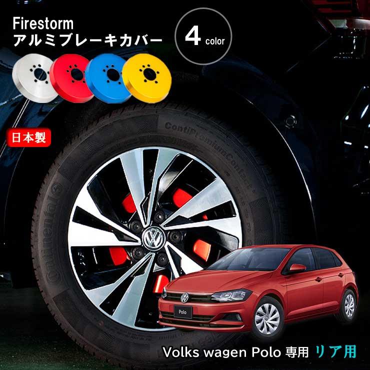 Firestorm / ファイヤーストーム アルミブレーキカバー フォルクスワーゲン ポロ AW系専用 リア 4色 2枚1セット
