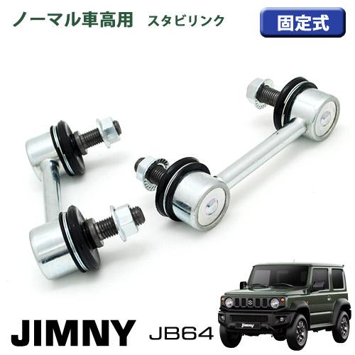 ジムニー JB64 ノーマル車高用 強化タイプ 固定式 スタビリンク