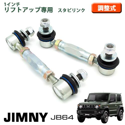 ジムニー JB64 1インチ リフトアップ車高用 強化タイプ 調整式 スタビリンク