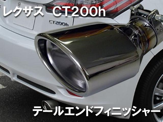 マフラーカッター レクサス CT200h ステンレス SUS304 テールエンドフィニッシャー 強力バンド留め仕様
